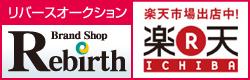 ブランド販売専門店 Brand Shop リバース(楽天市場店)